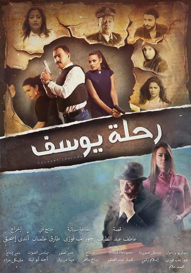 HDTV-576p | 2018 رحلة يوسف -- Seeders: 2 -- Leechers: 0