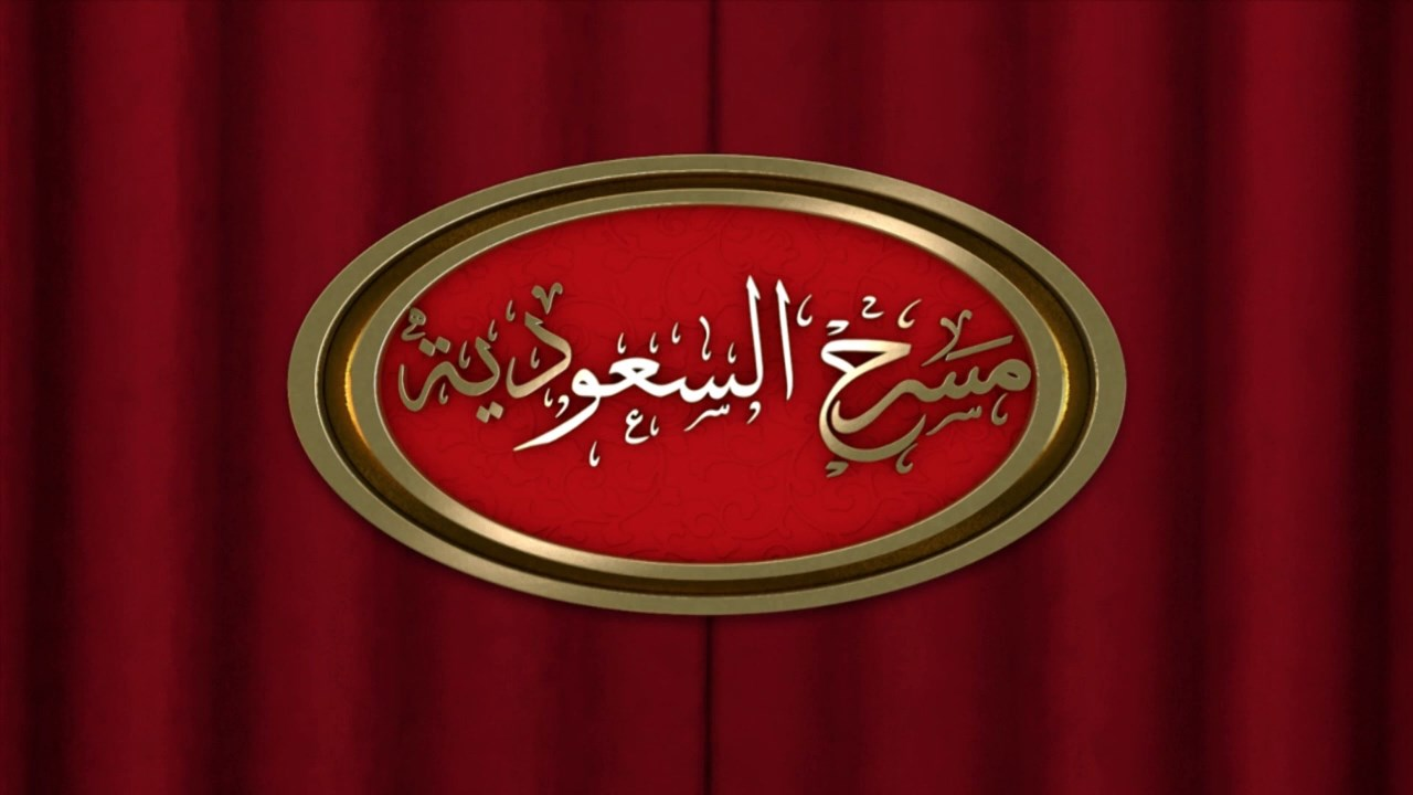 WEB-720p | مسرح السعودية جـ1 حـ2 2019 -- Seeders: 2 -- Leechers: 0
