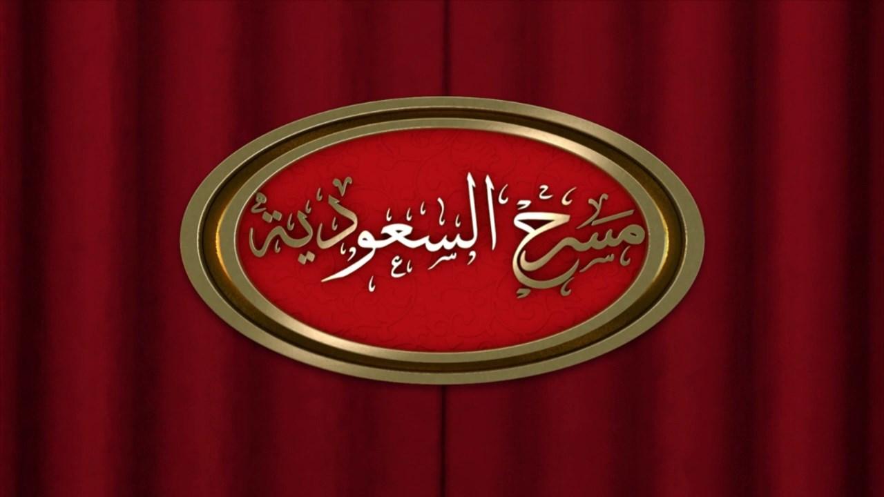 WEB-720p | مسرح السعودية جـ1 حـ4 2019 -- Seeders: 2 -- Leechers: 0
