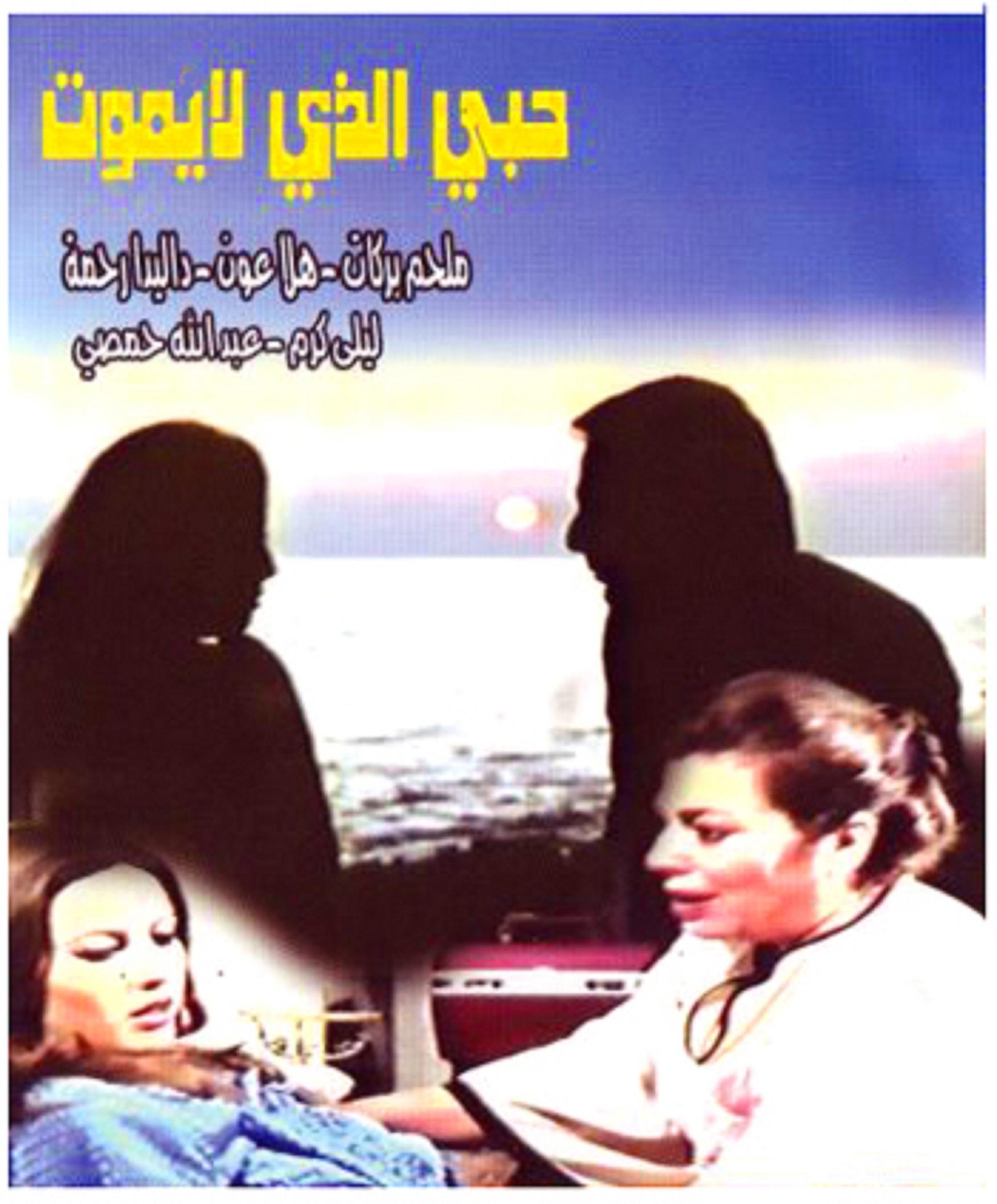 Hoba Alazy La Yamoot فيلم حبى الذى لا يموت -- Seeders: 2 -- Leechers: 0