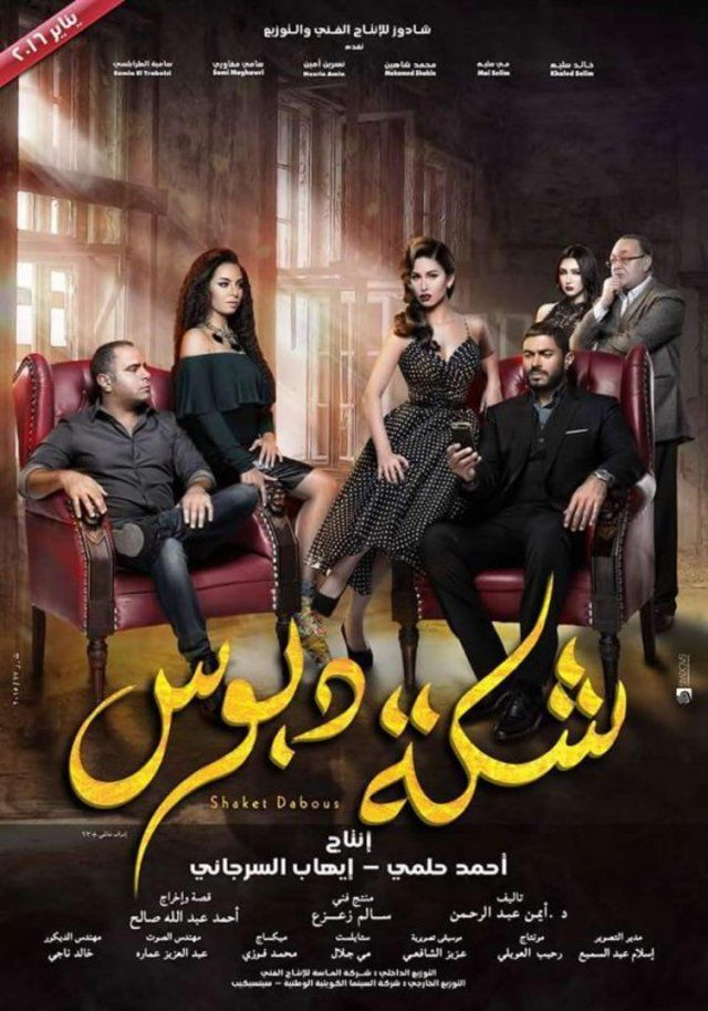 SDTV-480p | 2017 شكة دبوس -- Seeders: 2 -- Leechers: 0