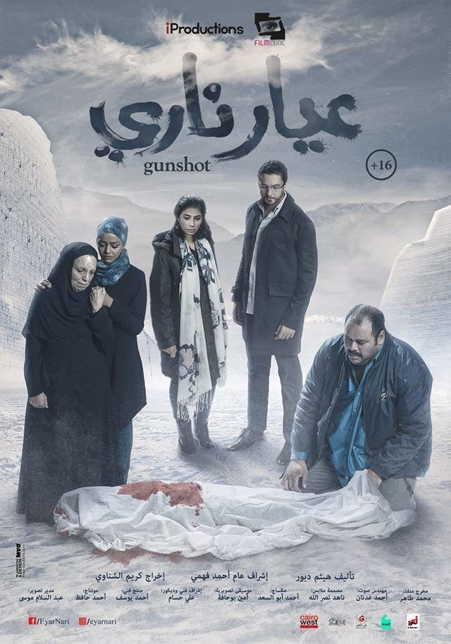 HDTV-720p | عيار ناري 2018 -- Seeders: 8 -- Leechers: 0