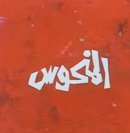 SDTV-576p | 1987 المنحوس -- Seeders: 1 -- Leechers: 0