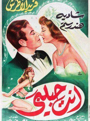 WEB-DL 1080p | 1957 أنت حبيبي -- Seeders: 2 -- Leechers: 0