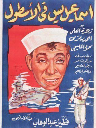 SDTV-576p | إسماعيل يس في الأسطول 1957 -- Seeders: 1 -- Leechers: 1