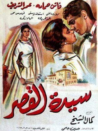 SDTV-576p | سيدة القصر 1958 -- Seeders: 1 -- Leechers: 1