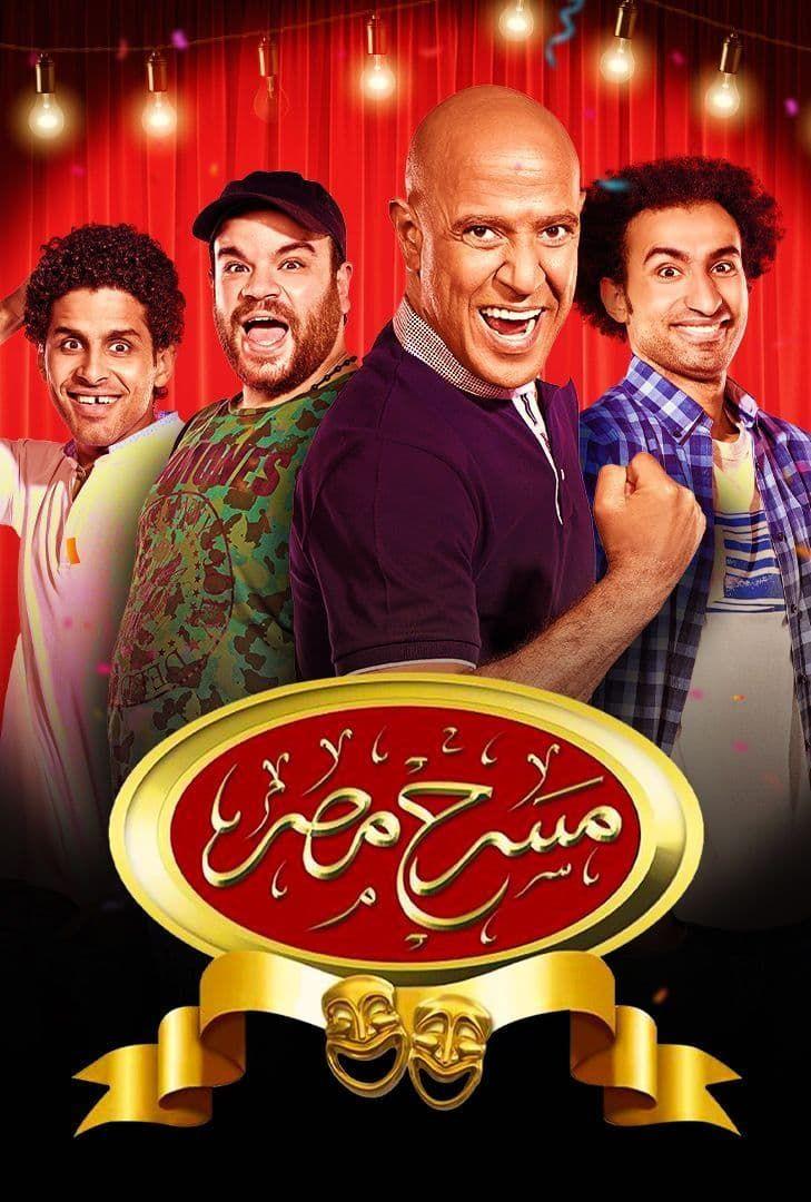 WEB-DL 1080p | 2020 مسرح مصر ج5 ح13 -- Seeders: 8 -- Leechers: 0