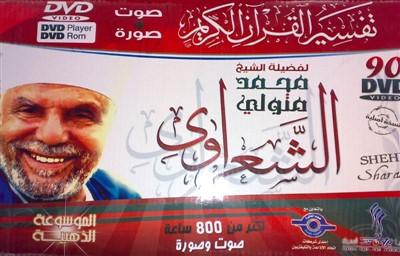 AlSharawy.Tafser.AlQuran.[MKV].[Full-Pack].SD -- Seeders: 1 -- Leechers: 0